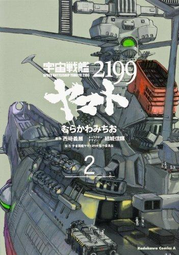 Space Battleship Yamato 2199 Vol.2 (Kadokawa Comics Ace) Manga by Kadokawa (2013-05-04)