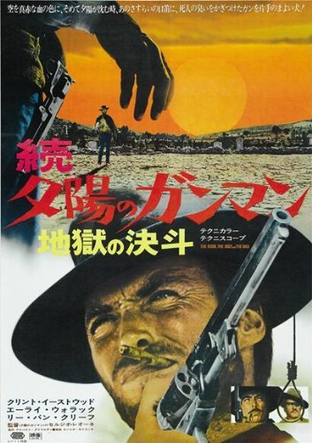 The Good, The Bad and The Ugly POSTER Movie (27 x 40 Inches - 69cm x 102cm) (1966) (Japanese Style A)