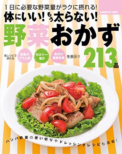 体にいい!もう太らない!野菜おかず213品 ヒットムック料理シリーズ