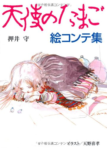 Egg Storyboards Angel [The Book (Soft Cover)]