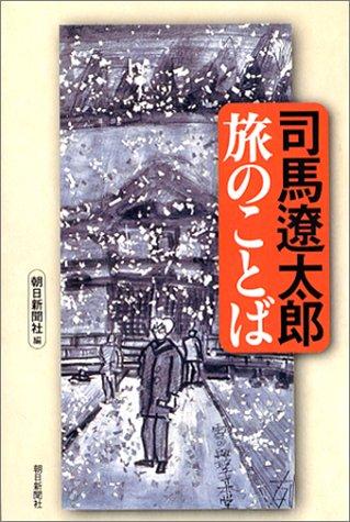 司馬遼太郎 旅のことば (朝日選書)