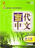 Le chinois contemporain : Cahier d'exercices, Volume 2 (1CD audio)