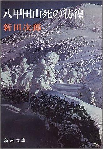 「八甲田山死の彷徨」の画像検索結果