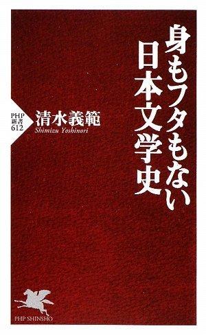身もフタもない日本文学史 (PHP新書)