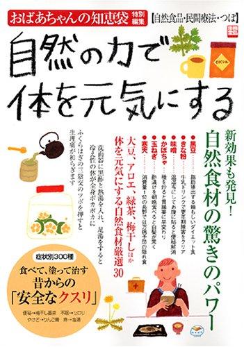 別冊宝島「おばあちゃんの知恵袋特別編集 自然の力で体を元気にする」