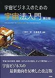宇宙ビジネスのための宇宙法入門 第2版