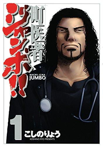 町医者ジャンボ!!の感想