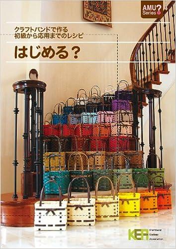 クラフト バンド 松田