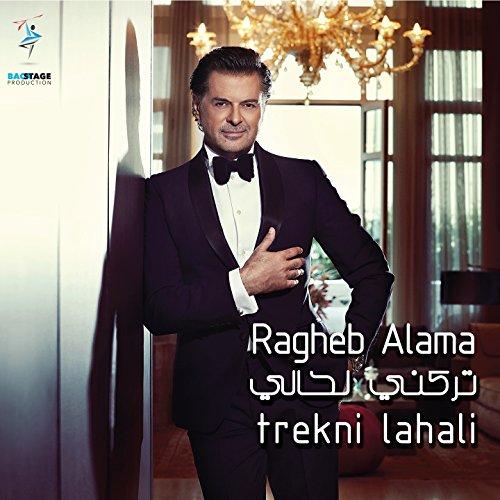 musique ragheb alama mp3 gratuit