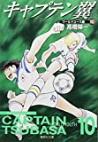 CAPTAIN TSUBASA World Youth Championship Vol.10 [ Shueisha Bunko ][ In Japanese ]