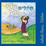 Adirah Shara... Tehilim (Psalms in Hebrew)