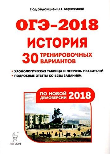Istoriya. Podgotovka k OGE-2018. 9 klass. 30 trenirovochnyh variantov po demoversii 2018 goda pdf