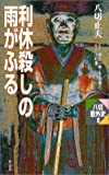Rain of Rikyu kill a full (eight off surprising history) (2002) ISBN: 4878935162 [Japanese Import]