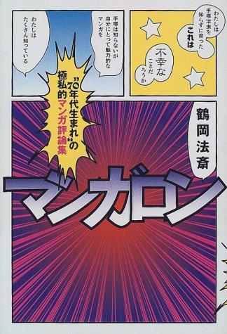 """マンガロン―""""70年代生まれ""""の極私的マンガ評論集"""