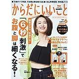 2019年6月号 カバーモデル:稲沢 朋子( いなざわ ともこ )さん
