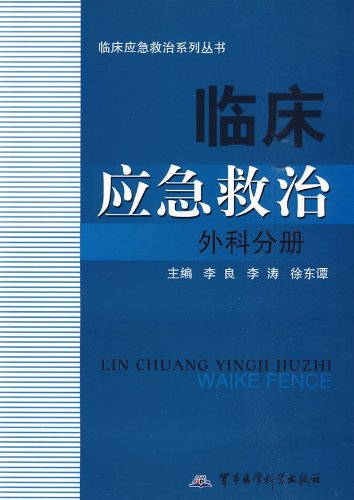 Download Clinical emergency treatment - surgical volumes(Chinese Edition) PDF