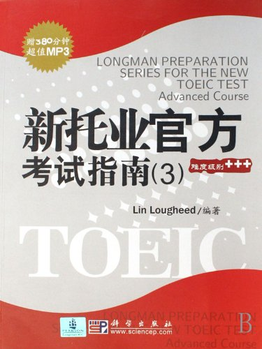 New Official Guide to TOEIC -(3) (with 1CD) (Chinese Edition)