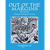 Out of the Margins: The Rise of Chinese Vernacular Fiction