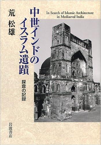 中世インドのイスラム遺蹟―探査...