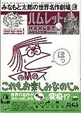 ハムレット―みなもと太郎の世界名作劇場 (レジェンドコミックシリーズ (9))