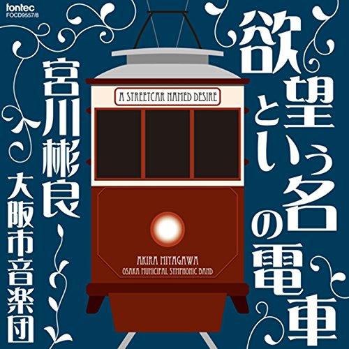 Municipal Band - A Streetcar Named Desire 1