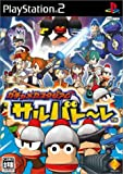 Gacha Mecha Stadium Saru Battle [Japan Import]