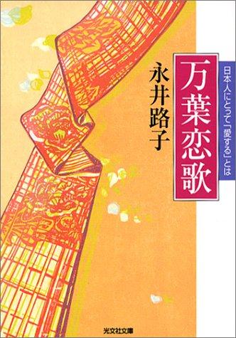 万葉恋歌―日本人にとって「愛する」とは (光文社文庫)