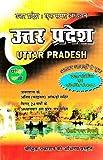 Sampurn Uttar Pradesh General Study (GK) books, Boudhik Prakashan, Pariksha Vani, By S.K.Ojha, Hindi