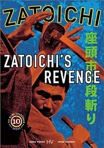 Zatoichi the Blind Swordsman, Vol. 10 - Zatoichi's Revenge