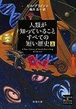 「人類が知っていることすべての短い歴史(上) (新潮文庫)」販売ページヘ