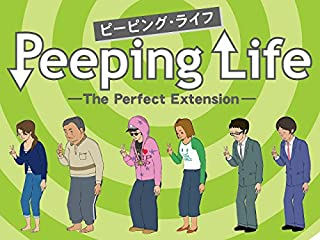 Peeping Life -The Perfect Extension- シーズン4