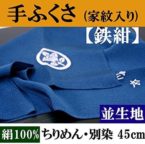 家紋入り 手ふくさ(ちりめん)並45cm・別誂(色:鉄紺)