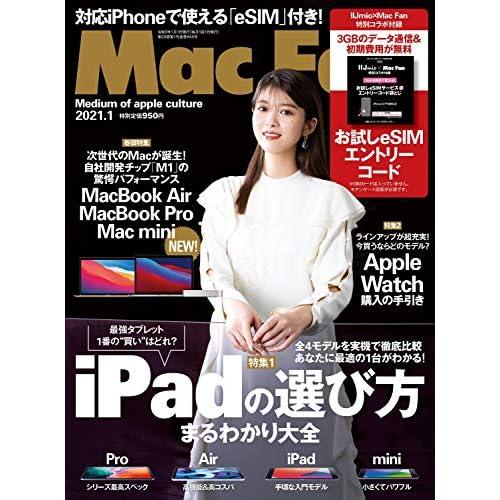 Mac Fan 2021年1月号 表紙画像