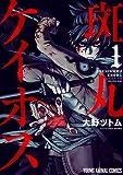斑丸ケイオス 1 (ヤングアニマルコミックス)