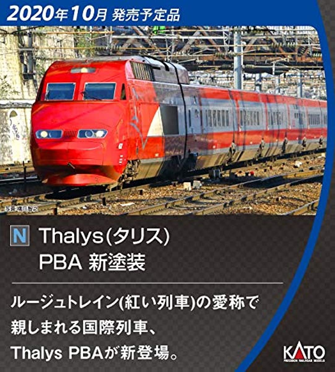 [해외] KATO N게이지 THALYS 다리스 PBA 신도장 10 양세트 10-1657 철도 모형 전철