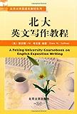 北京大学英语系教材系列北大英文写作教程
