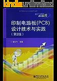 印制电路板(PCB)设计技术与实践(第2版) (电子工程师成长之路)