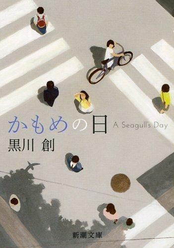 かもめの日 (新潮文庫)