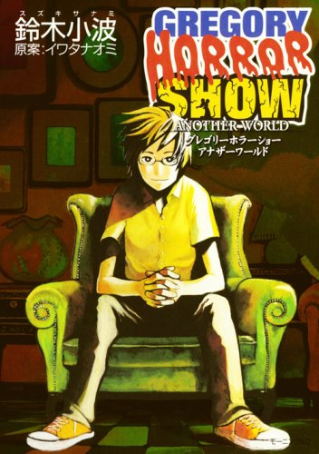 Gregory Horror Show Another World (Morning KC) (2008) ISBN: 4063727335 [Japanese Import]