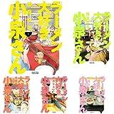 ラーメン大好き小泉さん 1-7巻 新品セット (クーポン「BOOKSET」入力で+3%ポイント)
