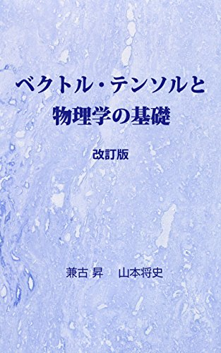 VECTORS - TENSORS AND THE FOUNDATIONS OF PHYSICS (Japanese Edition)