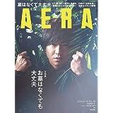 AERA 2018年 8/13・8/20 合併号