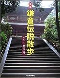 図説 鎌倉伝説散歩 (ふくろうの本)