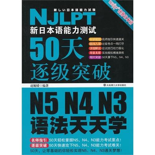 PDF] Jlpt Grammar For N5, N4, And N3Break Through Grammar