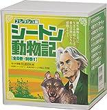 フレッシュ版 シートン動物記 全9巻セット
