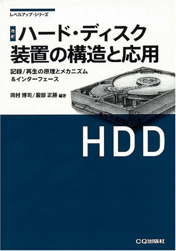 改訂 ハード・ディスク装置の構造と応用―記録/再生の原理とメカニズム&インターフェース (レベルアップ・シリーズ)