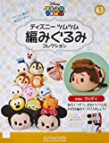 Disney Tsum Tsum Crochet Collection July 25 2018 No.63