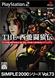 Simple 2000 Series Vol. 73: The Saiyuki Saruden [Japan Import]