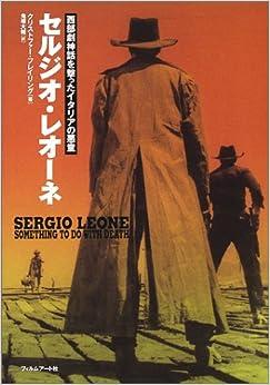 Book Serujio reōne : Seibugeki shinwa o utta itaria no akudō