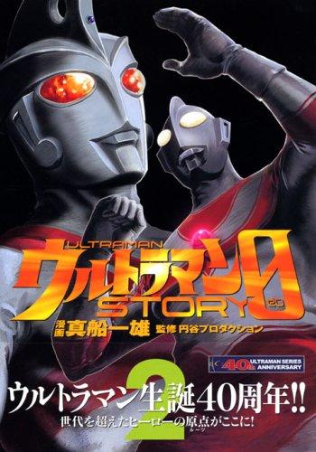 Ultraman STORY 0 (2) (Z Magazine Comics) (2006) ISBN: 4063492427 [Japanese Import]